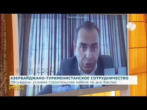 Баку и Ашхабад обсудили условия прокладки волоконно-оптического кабеля по дну Каспия