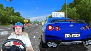 ПУШКА ГОНКА - NISSAN GTR в ГОРОДЕ - City Car Driving + РУЛЬ