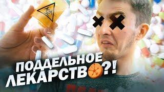 Поддельные лекарства. Химия – Просто