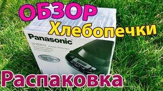 Хлебопечка Panasonic SD-ZB2512 | Распаковка | Детальный обзор