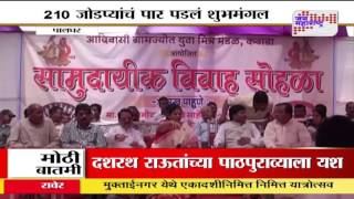 Mass marriage ceremony in Palghar