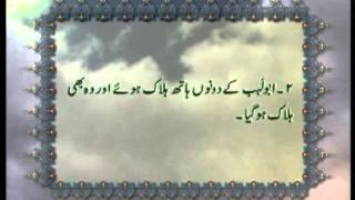 Surah Al-Lahab (Chapter 111) with Urdu translation, Tilawat Holy Quran, Islam Ahmadiyya