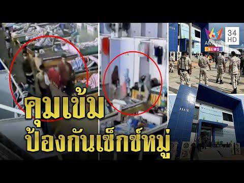 ทหารเข้มรพ.สนามบางพลี หวั่นซ้ำรอยผู้ป่วยนัดจ้ำจี้ - ชาวบ้านสงสารคนไข้ไร้เตียง | ทุบโต๊ะข่าว|28/08/64