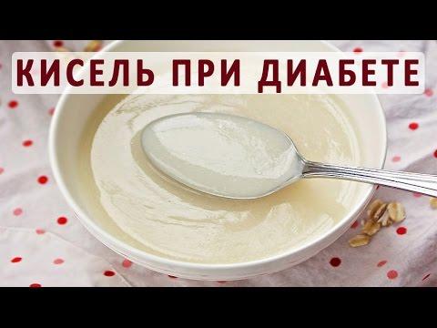 Как приготовить кисель у кого сахарный диабет