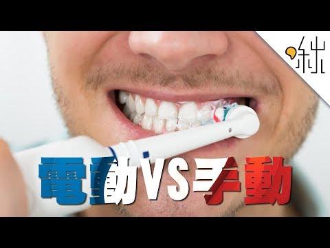 電動牙刷真的比手動牙刷乾淨嗎? 電動牙刷的原理   一探啾竟 第44集   啾啾鞋