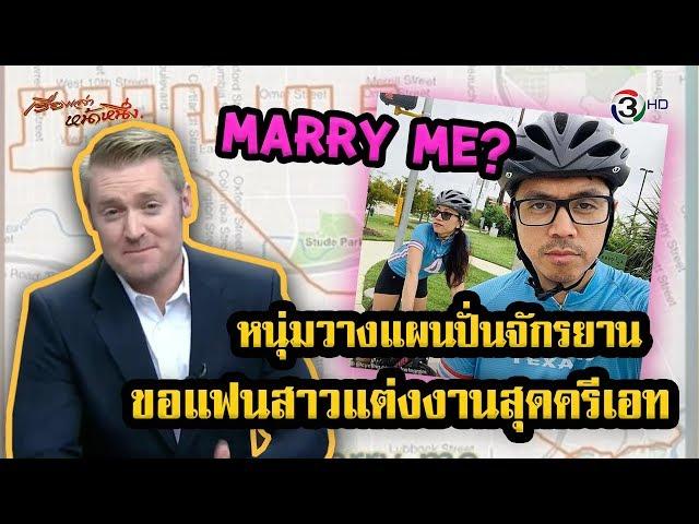 Will you marry me? ไม่ได้ตอบว่า I do!!