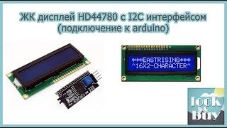 ЖК дисплей HD44780 c I2C интерфейсом (подключаем к arduino)