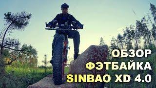 Обзор фэтбайка Sinbao XD 4.0 fatbike