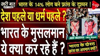 Muslim brotherhood and Anti-France protests in India I Prakhar Shrivastava I Khari Baat I Capital TV