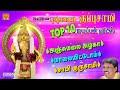 புஷ்பவனம் குப்புசாமி டாப் 10 ஐயப்பன் பாடல்கள் | Pushpavanam Kuppusami Top 10 Ayyappan Songs