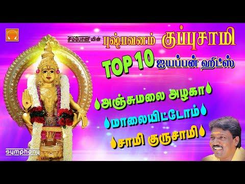 புஷ்பவனம்-குப்புசாமி-டாப்-10-ஐயப்பன்-பாடல்கள்-|-pushpavanam-kuppusami-top-10-ayyappan-songs