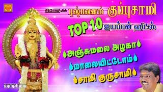 புஷ்பவனம் குப்புசாமி டாப் 10 ஐயப்பன் பாடல்கள்   Pushpavanam Kuppusami Top 10 Ayyappan Songs