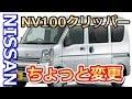 【日産】軽商車「NV100クリッパー」ちょっとだけ進化