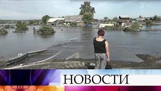 В Иркутской области ликвидируют последствия мощного наводнения.