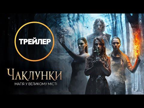 Колдуньи – новый мистическо-приключенческий сериал от Нового канала, снятый международной командой.
