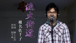 漁火街道 / 椎名佐千子 cover by Shin