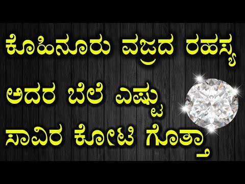 ಕೊಹಿನೂರು ವಜ್ರ ಎಷ್ಟು ಸಾವಿರ ಕೋಟಿ ಗೊತ್ತಾ  kohinoor diamond story in kannada