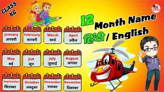 12 महीनों के नाम हिंदी एवं अंग्रेजी में For Kids    Smriti Arora    Shiksha