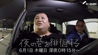 マツコ徘徊 ~20数年ぶりにマニュアル車を運転!~ thumbnail