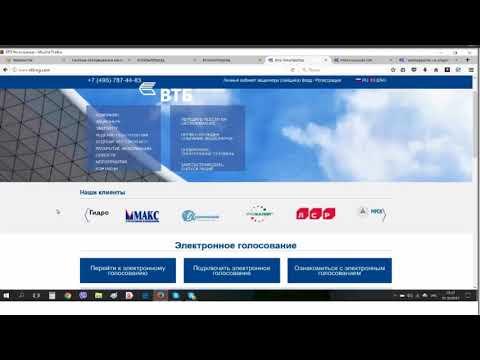 Открытие лицевого счета в ВТБ регистраторе.