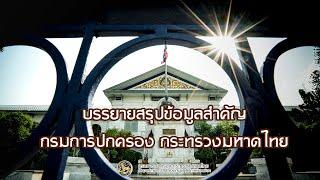 บรรยายสรุปข้อมูลสำคัญกรมการปกครอง กระทรวงมหาดไทย
