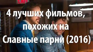 4 лучших фильма, похожих на Славные парни (2016)