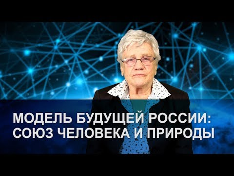 Модель будущей России: