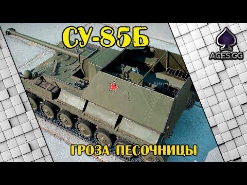 СУ-85Б - Гроза песочницы