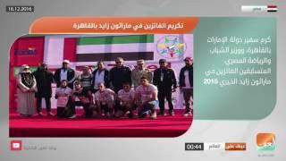 نشرة أخبار بوابة العين الإخبارية 16 ديسمبر 2016