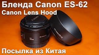 Бленда Canon ES-62 | Canon Lens Hood ES-62(Прикупил бленду для полтинника. Пришла не такая как хотел, описание у продавца было неверным. !!!!Если купите..., 2015-02-10T14:38:46.000Z)