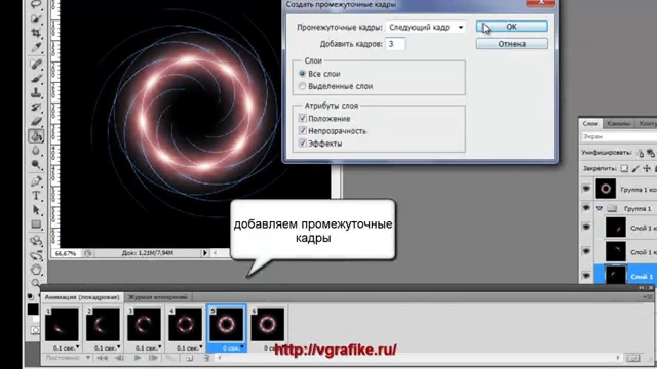 Фотошоп уроки как сделать анимацию фото 228