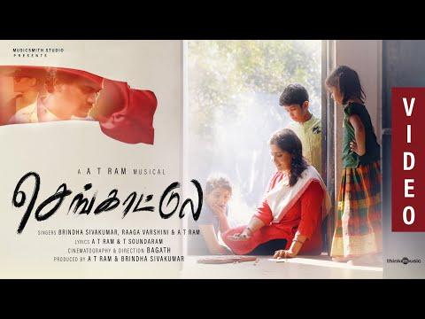 Sengaatula Music Video | A T Ram l Brindha Sivakumar | Suriya | Karthi