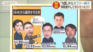 "「N国」なぜ""ワケあり""議員を?政治部記者が解説(19/07/29)"