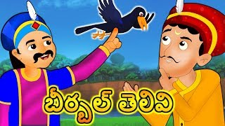 బీర్బల్ తెలివి | Akbar Birbal Stories | Telugu Kathalu | Telugu Moral Stories For Kids | Edtelugu
