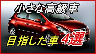 【旧車】コンパクトなサイズながら小さな高級車を目指した車4選!?【funny com】