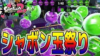 スプラ2【バブルランチャーでシャボン玉祭りだぁ~!】スプラトゥーン2 つちのこ実況