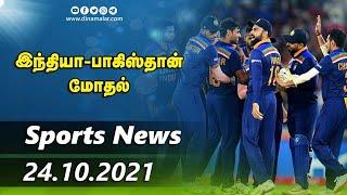 இன்றைய விளையாட்டு ரவுண்ட் அப் | 24-10-2021 | Sports News Roundup | Dinamalar |