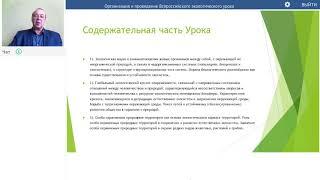 Организация и проведение всероссийского экологического урока