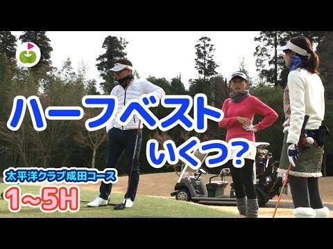 ところで、お二人のベストスコアは?【太平洋クラブ成田コース H1-5】三枝こころのゴルフ