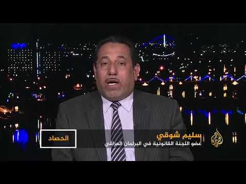 حصاد اليوم- العراق.. الانتخابات في موعدها