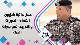 العقيد زيد جرادات - عمل دائرة شؤون الافراد، الدورات والتدريب في قوات الدرك