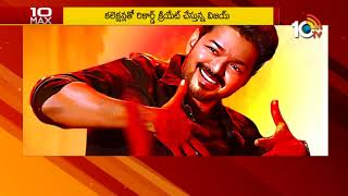 Vijay Bigil Creates Record With Collection at Box Office, Crosses Rs 100 Crores in 3 Days |10TV News
