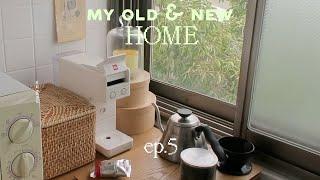 ep.5 | 내 취향의 물건들로 집을 채워넣어요~ (집…