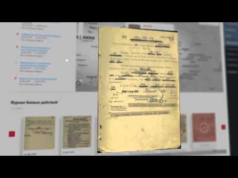Память Народа – интернет-портал поиск ветеранов и подлинных документов Великой Отечественной Войны