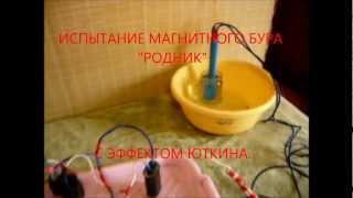 ЭЛЕКТРОГИДРАВЛИЧЕСКИЙ БУР