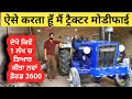 Farmtrac 3600 Modified model 2019 | Ford 3600 all parts Modification process and price