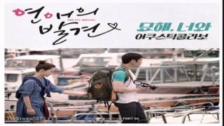 Acoustic Collabo - It's Strange, With You (묘해, 너와) Discovery Of Romance OST Part.4