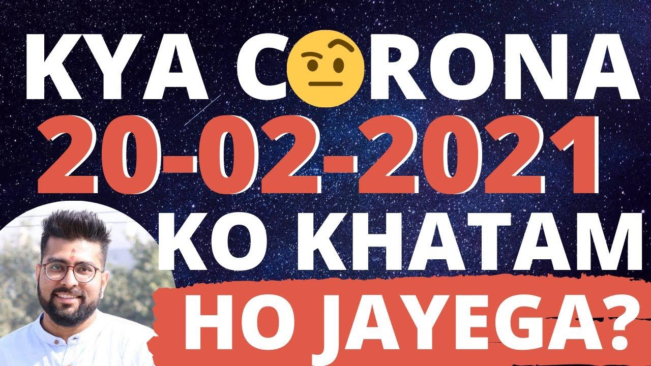 Coronavirus Update - क्या कोरोना February 2021 में ख़तम हो जायेगा? || When Corona Pandemic Will Over?