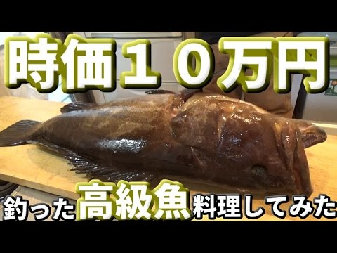 釣りよか史上最高の高級料理を作る!