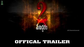 2 Memiddaram Trailer